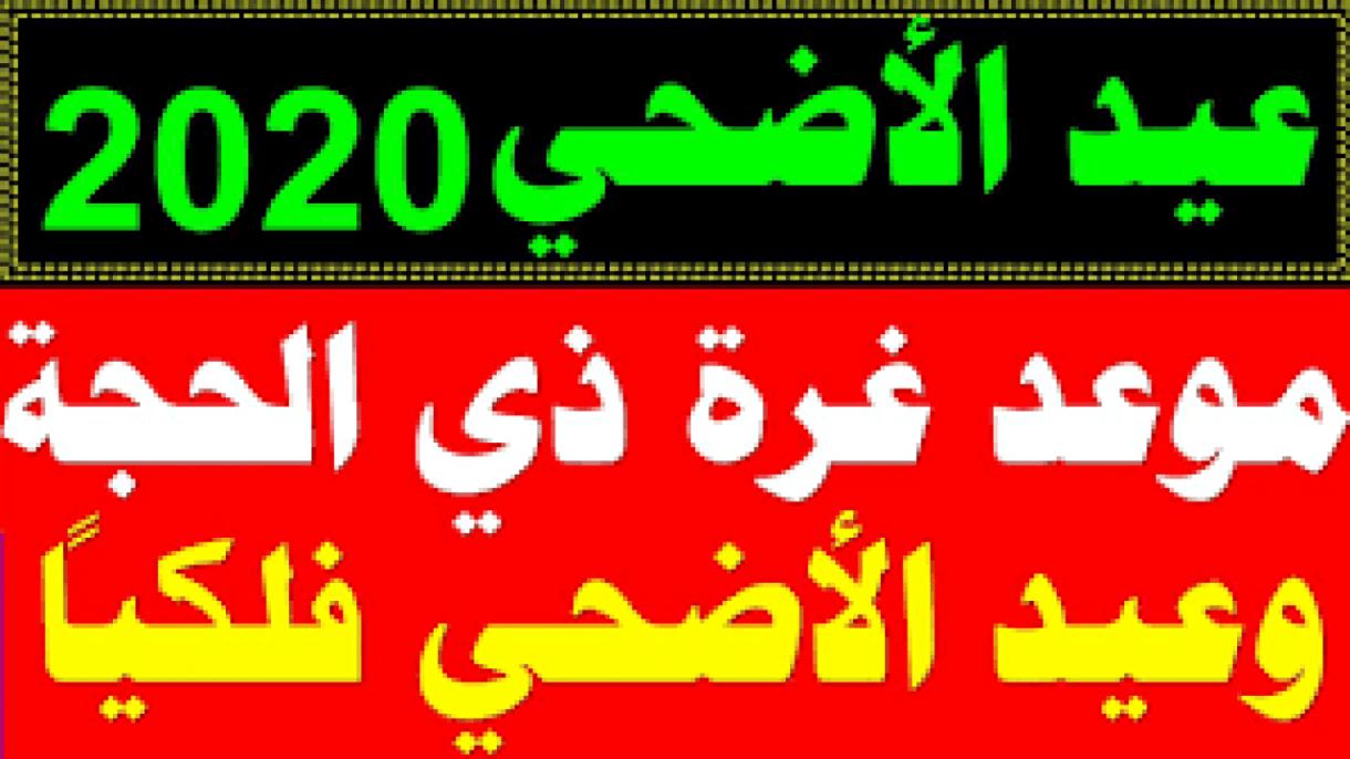 موعد أول أيام عيد الأضحى 2020 1441 هجري Arabic World News شبكة المحيط الإخبارية