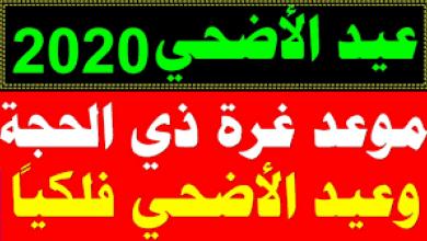 Photo of موعد أول أيام عيد الأضحى 2020 -1441 هجري