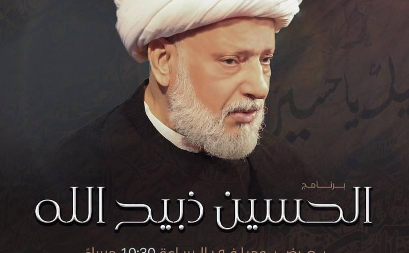 محاضرات الحسين ذبيح الله