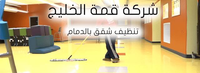 شركة تنظيف شقق بالدمام 0567600026