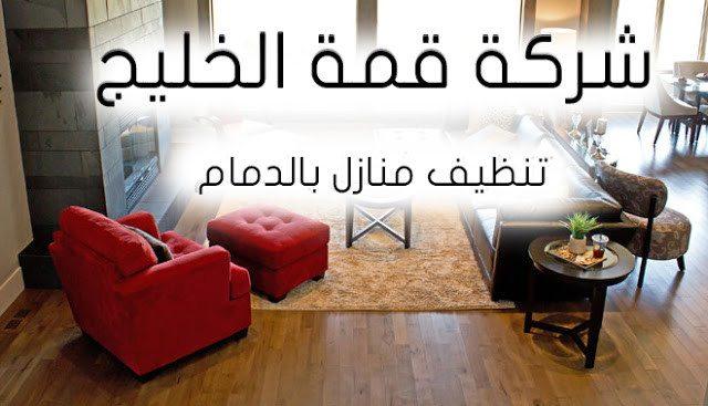 شركة تنظيف منازل بالدمام 0567600026