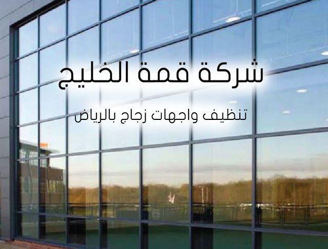 شركة تنظيف واجهات زجاج بالرياض 0501515313