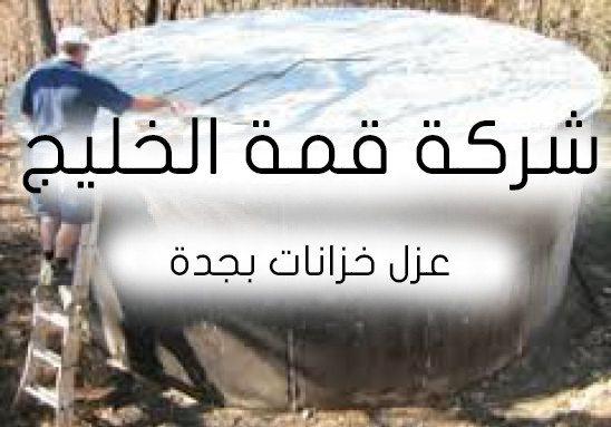 شركة عزل خزانات بجدة 0500031519