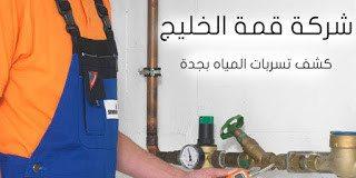 شركة كشف تسربات المياه بجدة 0500031519