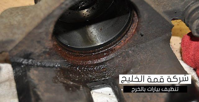 شركة تنظيف بيارات بالحرج