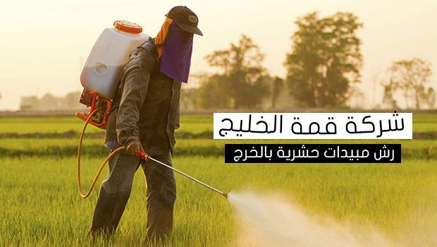شركة رش مبيدات حشرية بالخرج 0501515313