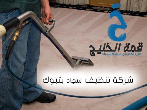 شركة تنظيف سجاد بتبوك 0501515313