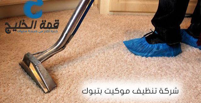 شركات تنظيف موكيت بتبوك