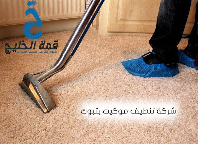شركة تنظيف موكيت بتبوك 0501515313