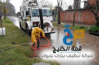 شركة تنظيف بيارات بتبوك 0501515313