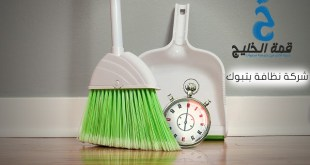 شركات نظافة بتبوك