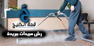 شركة رش مبيدات ببريدة 0533942974