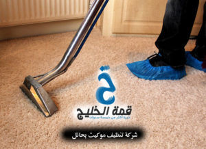 شركات تنظيف موكيت بحائل