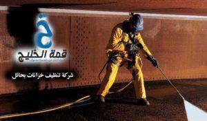 شركة تنظيف خزانات بحائل 0533942974