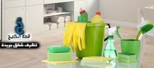 شركات تنظيف شقق ببريدة