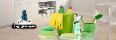 شركة تنظيف شقق ببريدة 0533942974