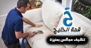شركات تنظيف مجالس بعنيزة