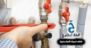 شركة كشف تسربات المياه بعنيزة 0533942974