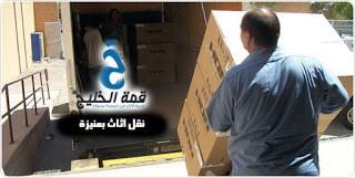 شركة نقل اثاث بعنيزة 0533942974