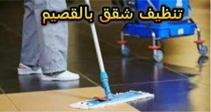 شركة تنظيف شقق بالقصيم