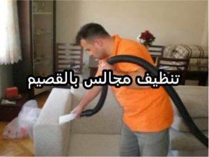 شركة تنظيف مجالس بالقصيم