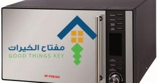 شركة صيانة فرن ميكروويف 42 لتر مع شواية من فريش بشرق الرياض
