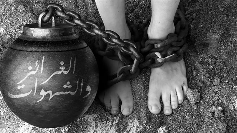 صورة تعبر عن الوقوع تحت أسر الغرائز والشهوات والتي تناقض العفاف الاجتماعي