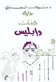 كتاب من كتب نوال السعداوي