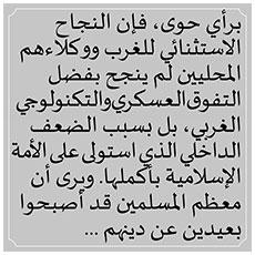 سعيد حوى والإحياء الإسلامي في سوريا البعث