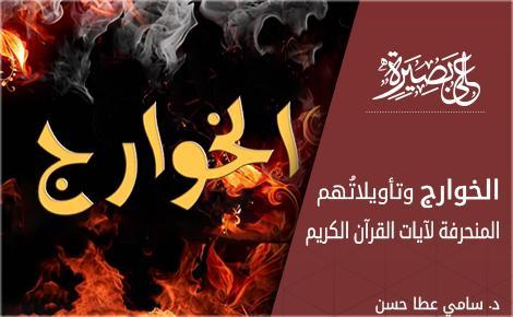 الخوارج وتأويلاتهم المنحرفة لآيات القرآن الكريم على بصيرة