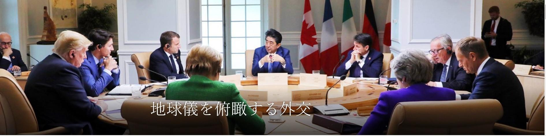 安倍内閣総理大臣の地球儀を俯瞰する外交