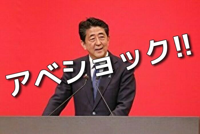 悪夢の「アベ・ショック」から目覚めるためにSource: 三橋貴明氏ブログ