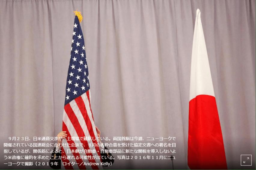 【外交の天才安倍首相/ウィンウィン】日米通商交渉、協定署名遅延も