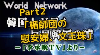【特別番組】韓国人が暴く反日韓国の嘘 -「李承晩TV」より- Part2