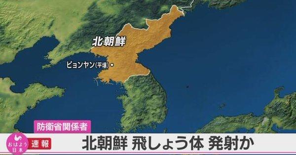 【速報】ロケットマン またも黒電話「発射」Source: 保守速報
