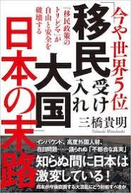 「三橋貴明氏ブログ」・・・・パリが燃えている