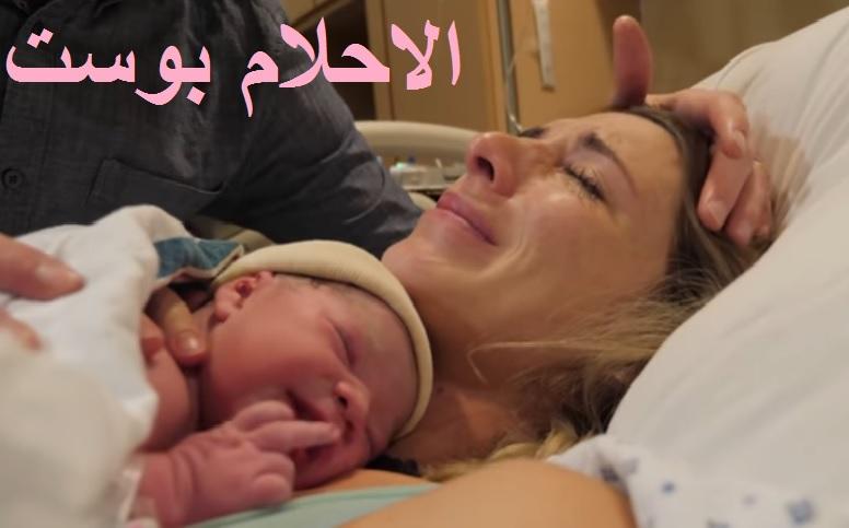تفسير رؤية الولادة في المنام للمراة وللعزباء وللمتزوجة وللحامل وللرجل الاحلام بوست