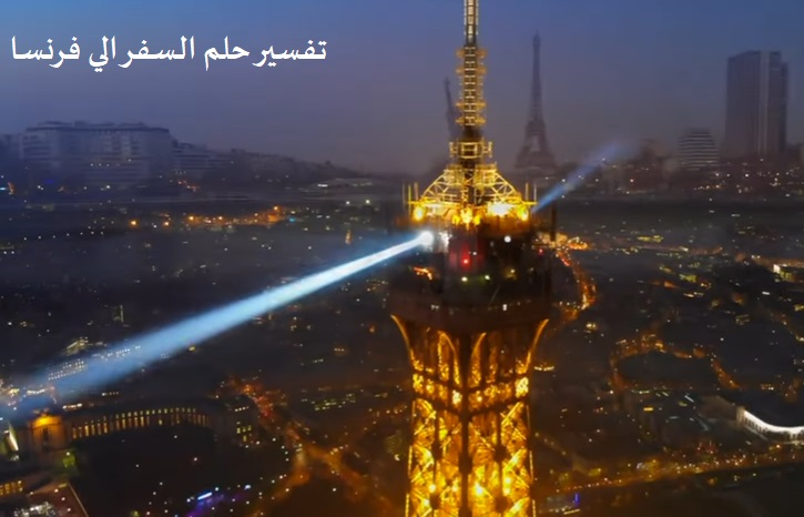 رؤية السفر الي فرنسا