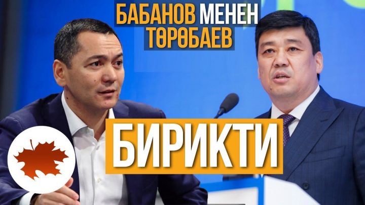Бабанов — президент, Төрөбаев — премьер-министр…