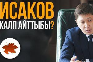 """Жалбырак ТВ"": Сапар Исаков кетеби? (ВИДЕО)"