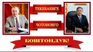 Бүгүн Өмүрбек Текебаев менен Дүйшөнкул Чотонов боштондукка чыгабы? Келиңиз, чогуу көрөбүз!