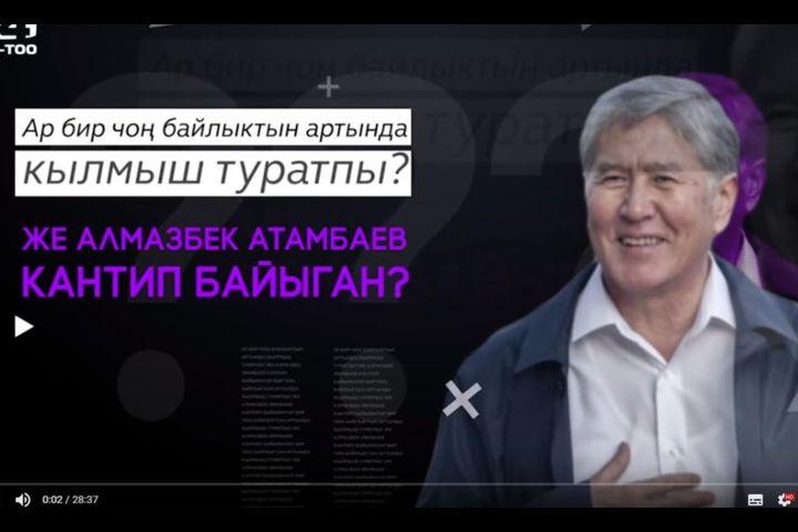 Видео – КТРК Алмазбек Атамбаевдин кантип байыганы боюнча иликтөөсүн жарыялады