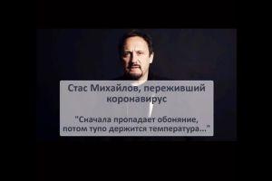 Ырчы Стас Михайлов коронавирус илдетине чалдыкты