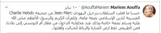 التغريدة التي كانت سببا في فقد بنت أوفى لمنصبها في وزارة الخارجية