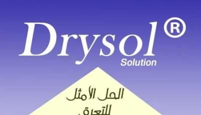 مضاد تعرق القدمين وللجسم | Drysol