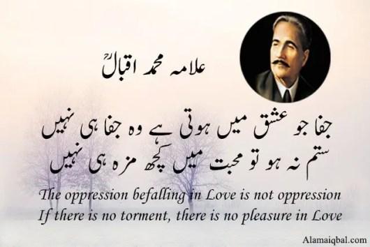 Allama iqbal poetry in english love