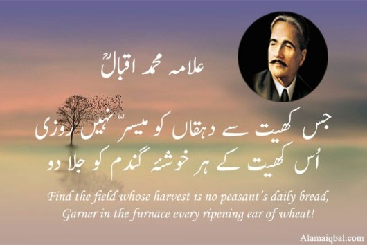 allama iqbal poetry in english for youth