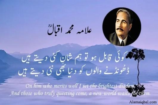 allama iqbal poetry in english translation