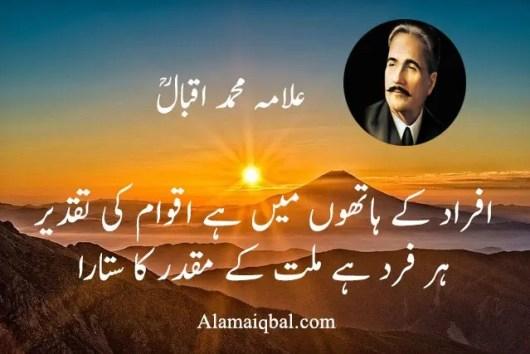 Allama Iqbal youth poetry