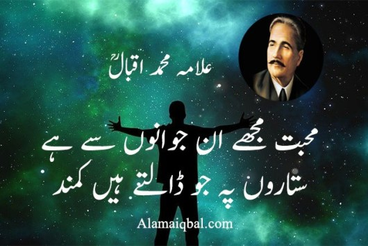 Iqbal message to youth summary